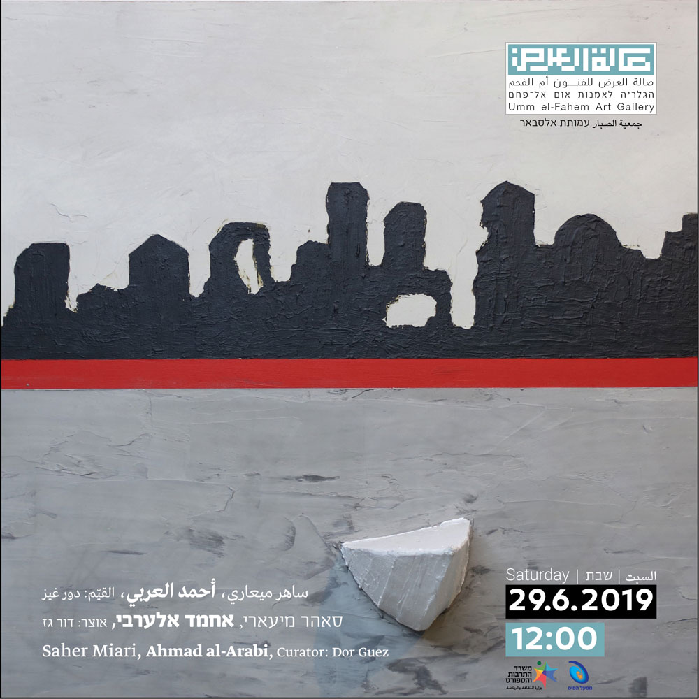 An advertisement with Arabic and Hebrew text, depicting a painted skyline.